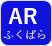 ARふくばらロゴ